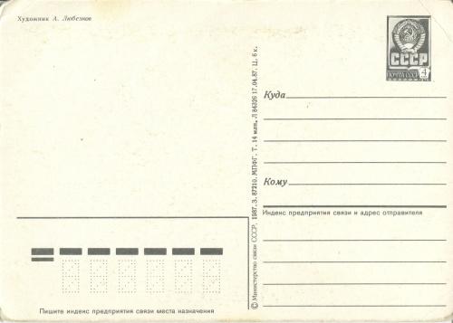 Сответские открытки. (41 Часть). Военная тематика (23 февраля...) (12 открыток)