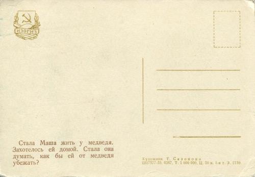 Сответские открытки. (30 Часть). Сказки (12 открыток)