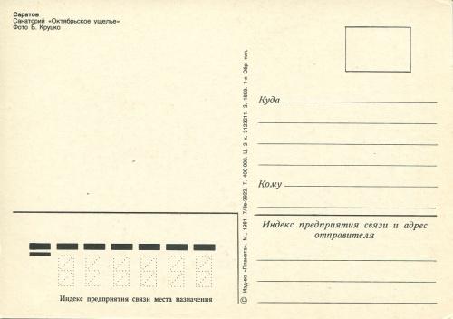 Сответские открытки. (28 Часть). Саратов (12 открыток)