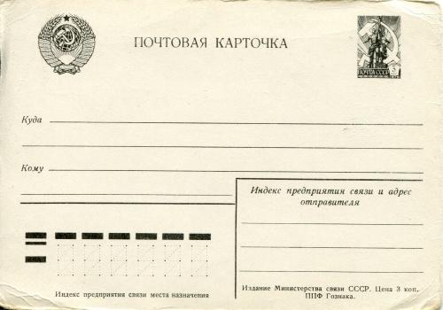 Сответские открытки. (36 Часть). 0 Бонус - почтовые карточки (2 открыток)