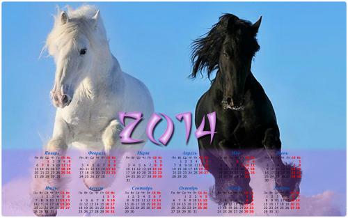 2 Бегущих лошади - Календарь 2014