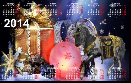 Подарочный - Календарь 2014 (работ)