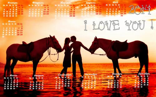 Влюбленный закат - Календарь 2014