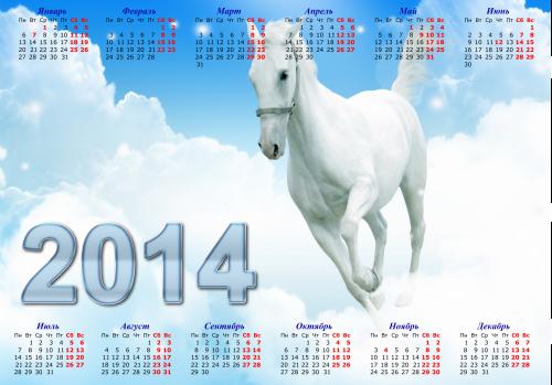 Лошадь в туманных облаках - Календарь 2014