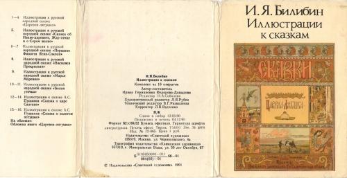 Набор открыток - И.Я. Билибин Иллюстрации к сказкам (JPG) (34 фото)