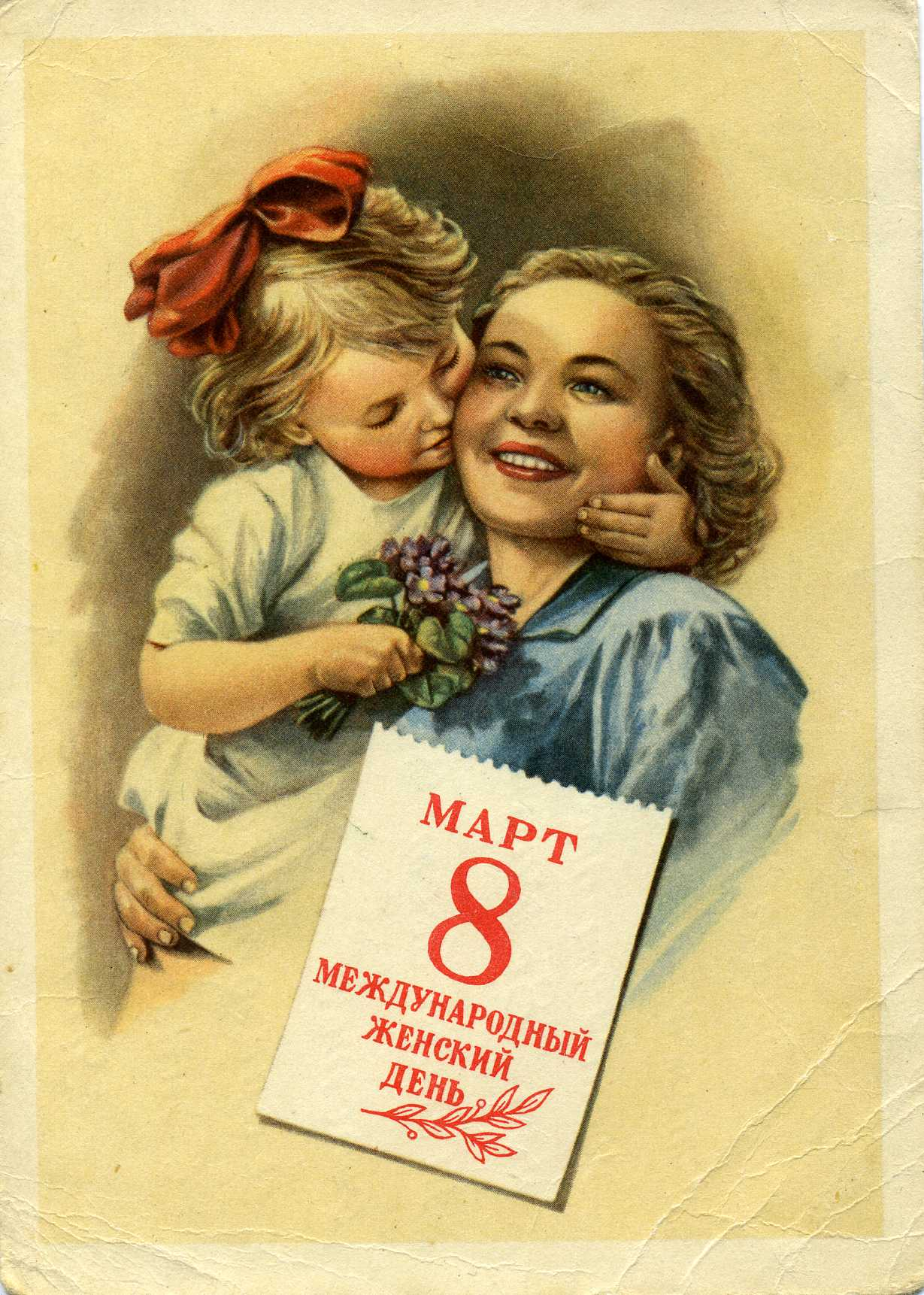Теще на 8 марта открытки