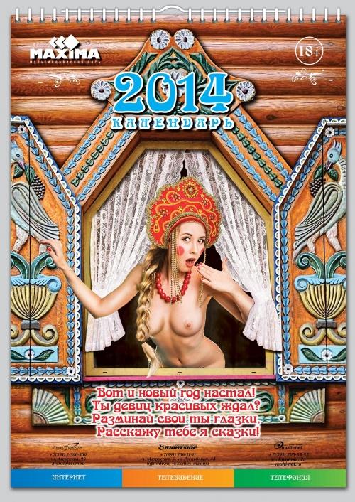 Maxima - Official Calendar 2014 (13 фото) (эротика)