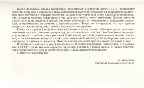 Набор открыток - ИХ НУЖНО СПАСТИ (38 фото)