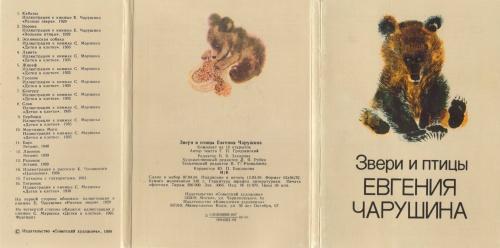 Набор открыток - Звери И Птицы Евгения Чарушина (18 фото)