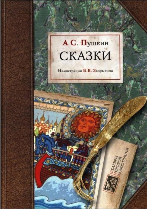 Классика детской иллюстрации - Зворыкин Борис Васильевич (71 фото)