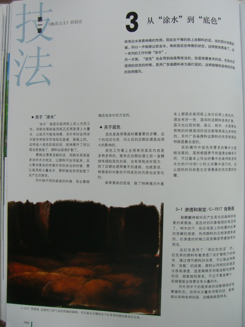 7 артбуков Мастера Хаяо Миядзаки (189 фото) (3 артбук)