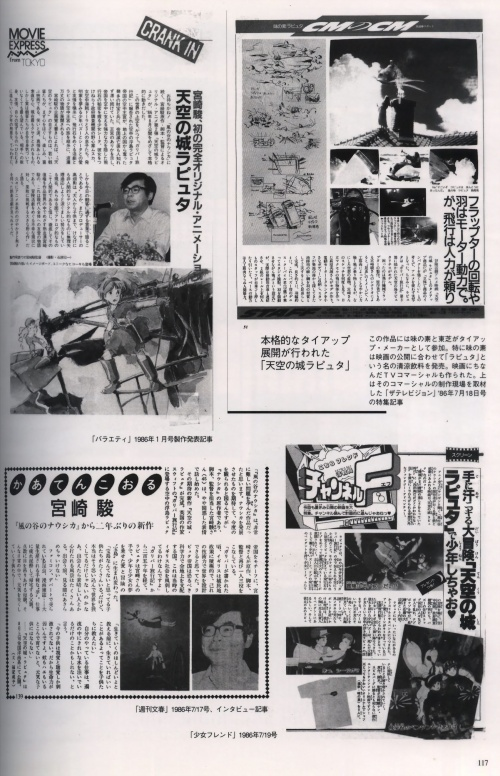6 артбуков Мастера Хаяо Миядзаки в HQ качестве (6 часть) (140 фото)