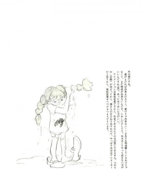 6 артбуков Мастера Хаяо Миядзаки в HQ качестве (3 часть) (43 фото)
