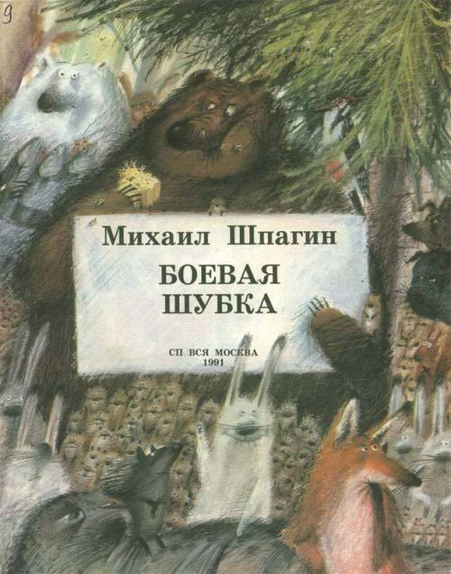 Иллюстраторы - наши современники - Олейников Игорь Юльевич - часть 2 (476 фото)