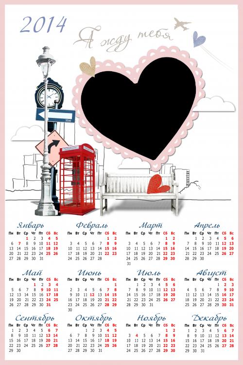 Календарь на 2014 год с рамкой для фотографии в виде сердца - Я жду тебя (1 фото)