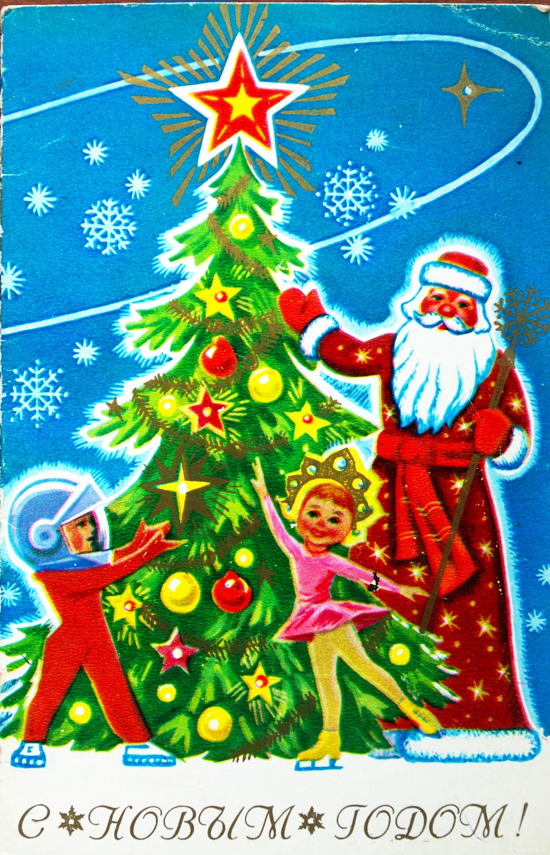 Найти новогодние открытки