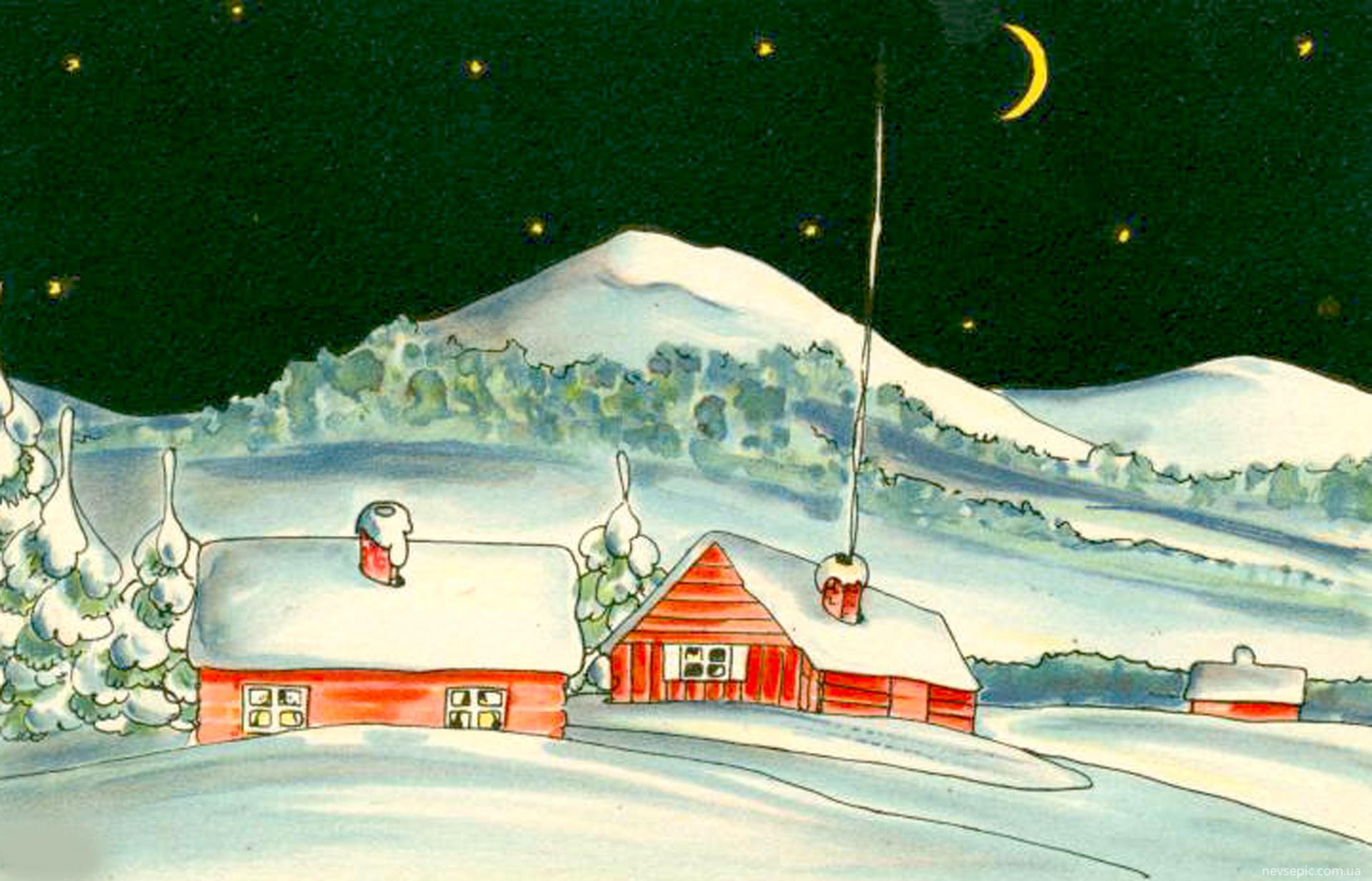 луна зимой советские открытки твой день
