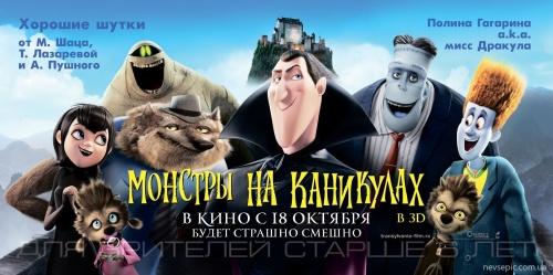 Монстры на каникулах | Hotel Transylvania (215 фото)