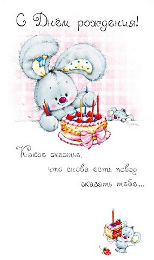 Поздравления с днем рождения ляззат 81