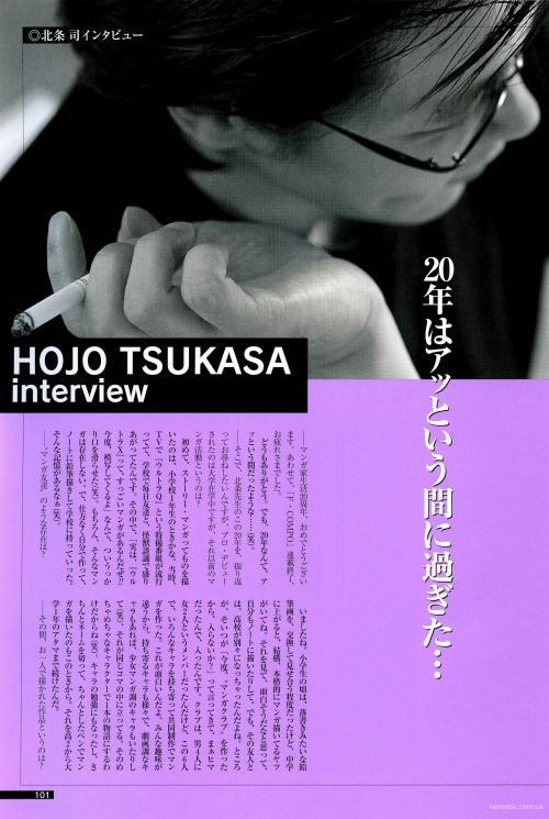 Hojo Tsukasa 20th Anniversary Illustrations (92 фото)