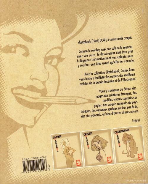 Sketchbook Vatine : Tome 1 (52 фото)