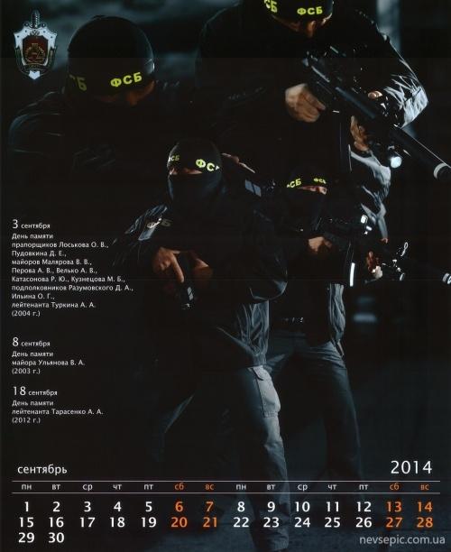 """Календарь """"Альфы"""" на 2014 год (12 фото)"""